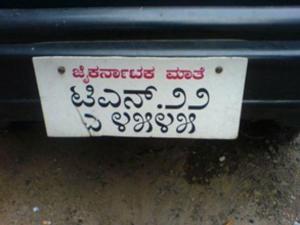 ಕನ್ನಡದಲ್ಲಿ ನಂಬರ್ ಪ್ಲೇಟ್; ಇದು ಭಾಷಾ ಪ್ರೇಮವೇ?